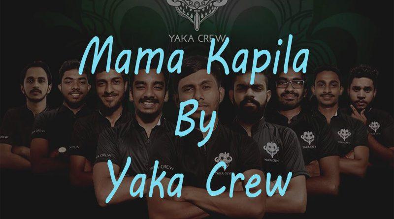 mama kapila song lyrics