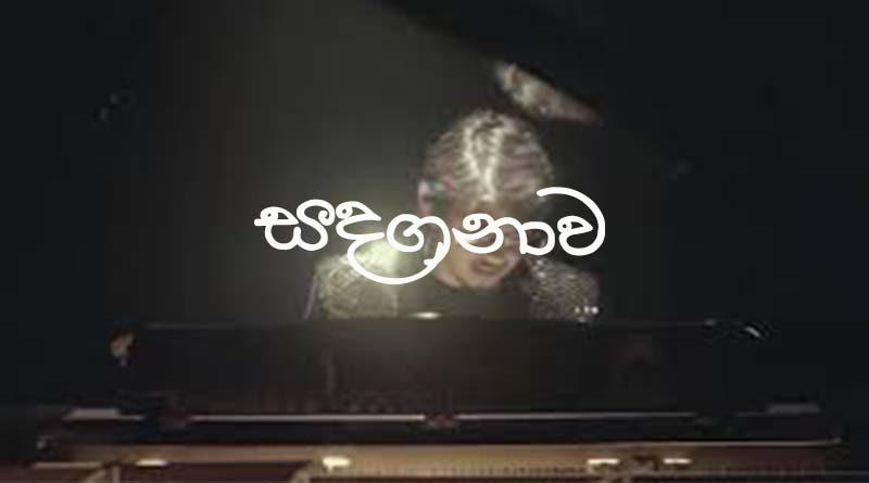 sadaganawa mp3 download