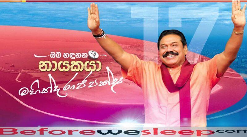 Mahinda Rajapaksa 2020 Official Theme Song