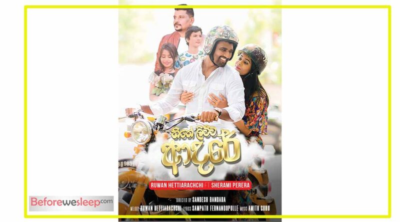 Hithe Liuwa Adare mp3 download