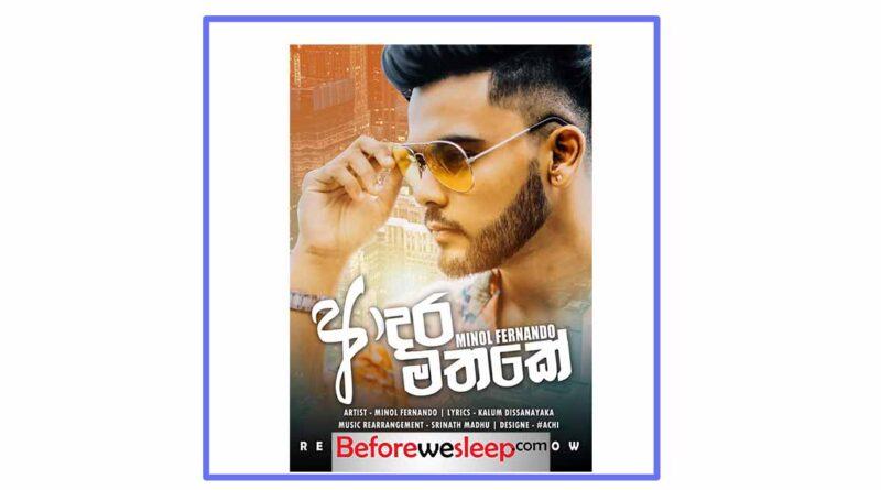 adara mathake mp3 download