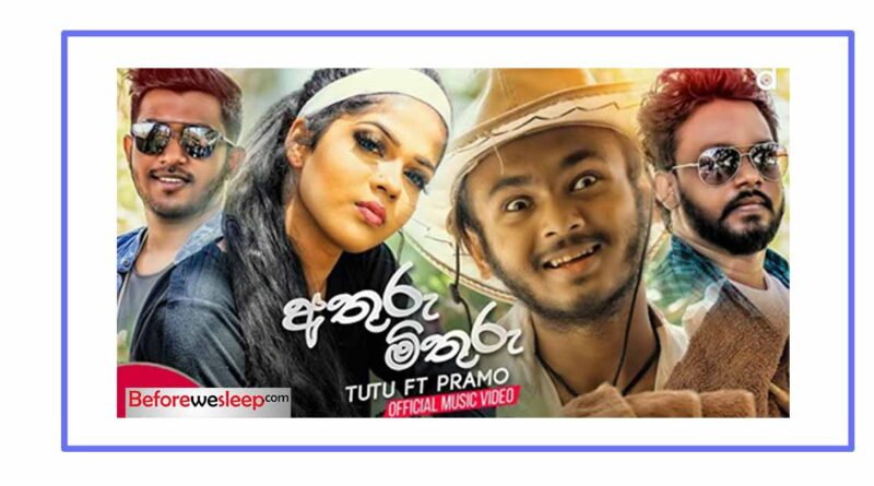athuru mithuru mp3 download