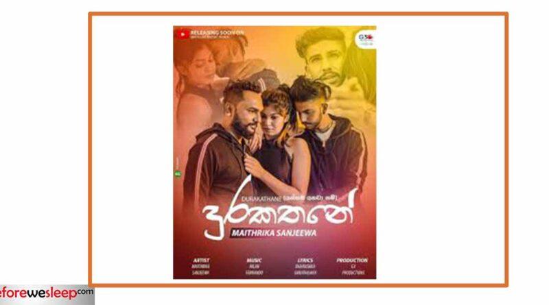 durakathane mp3 download