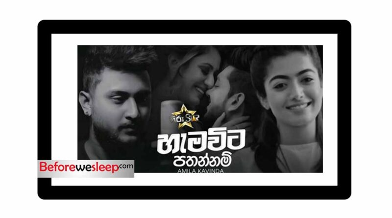 hamawita pathannam mp3 download