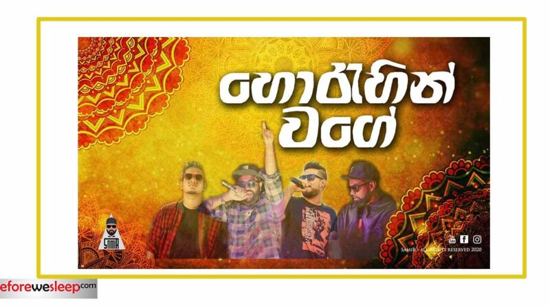 horahin wage mp3 download
