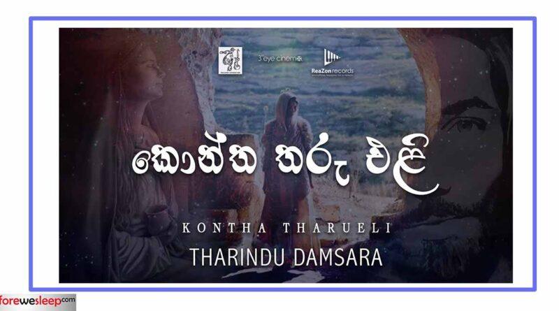 kontha tharu eli mp3 download