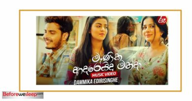 manika adareida manda mp3 download