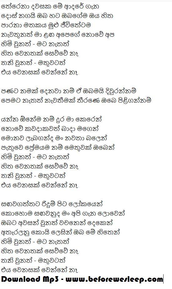 Panata Namak Lyrics