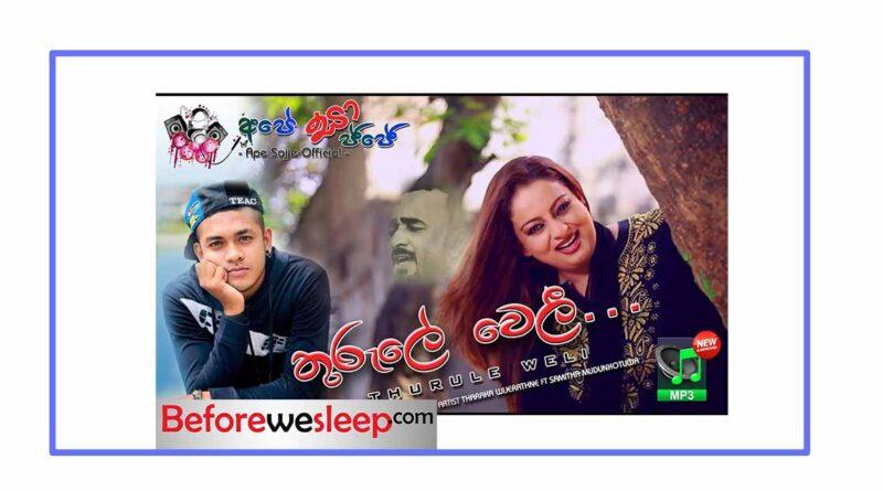 thurule weli mp3 download