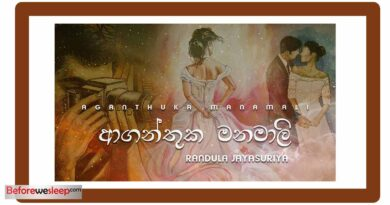 aganthuka manamali mp3 download
