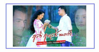 ape adare kathawa mp3 download