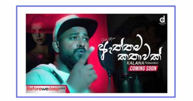aththama kathawak mp3 download