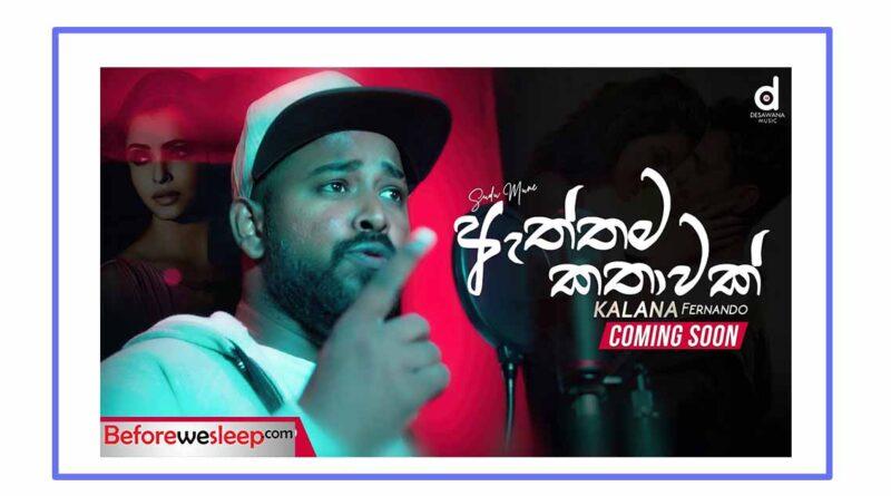 aththama kathawak mp3 download