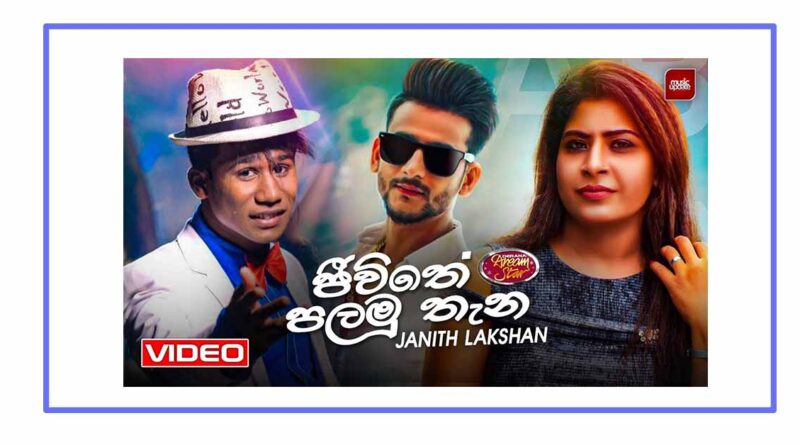 jeewithe palamu thana mp3 download