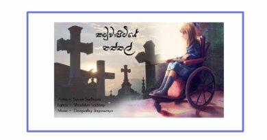 katuwapitiye naththal mp3 download