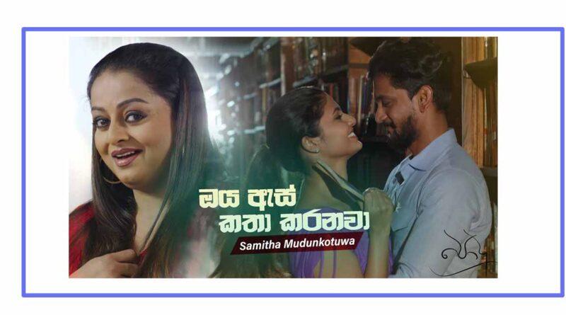 oya as katha karanawa (female version) mp3 download