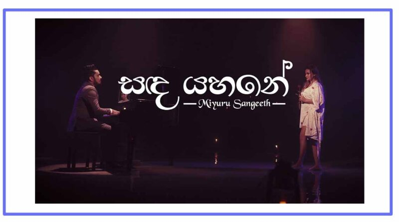 sanda yahane mp3 download