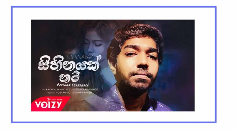 sihinayak nam mp3 download