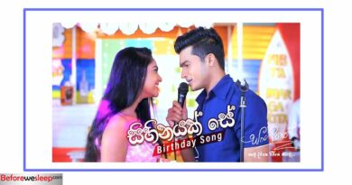 sihinayak se mp3 download
