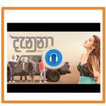 danuna mp3 download