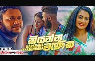 kiyanna manika mp3 download
