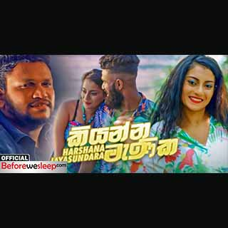kiyanna manika mp3 download