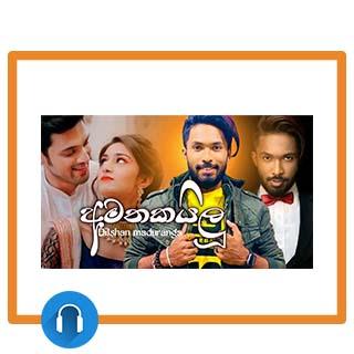amathakailu mp3 download