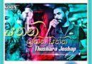 yanna ithin yanna mp3 download