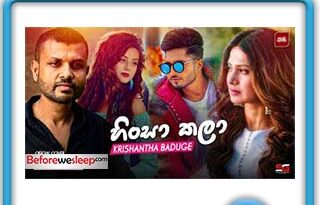 Hinsa Kala Mp3 Download