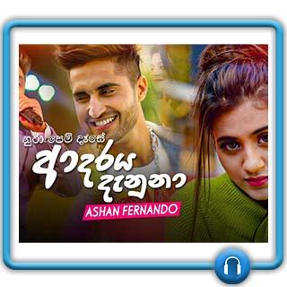 adaraya danuna mp3 download ashan