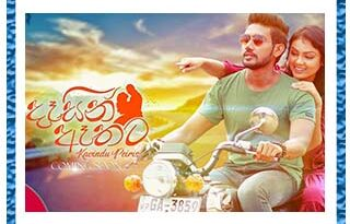 dasin athata mp3 download