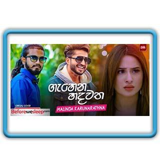 gahena hadawatha mp3 download