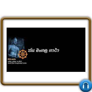 jayamangala gatha mp3 download