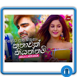 kathawak kiyannam mp3 download