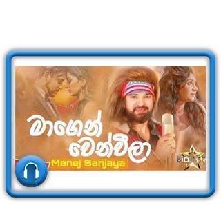 kawadawath na mp3 download manej