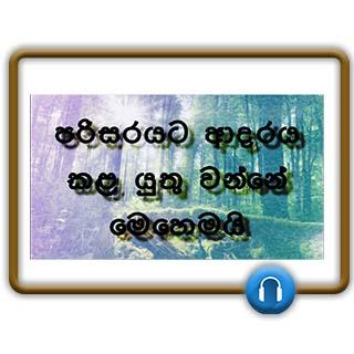 Parisara geethaya mp3 download