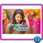 Rahasak Kiyannam Mp3 Download