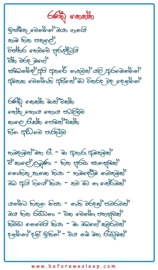 Randu Kekka Lyrics