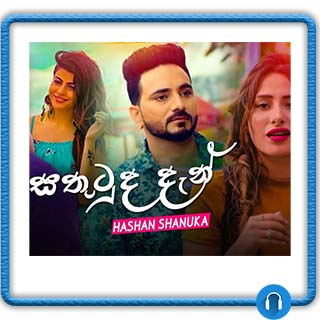 Sathutuda Den Mp3 Download