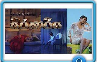 sirakariya mp3 download