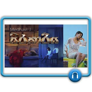 sirakariya mp3 download