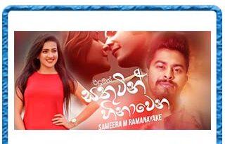 Sathutin hina wena mp3 download