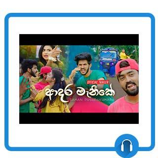 adara manike mp3 download