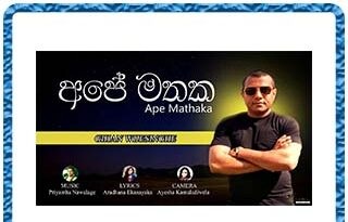 ape mathaka mp3 download