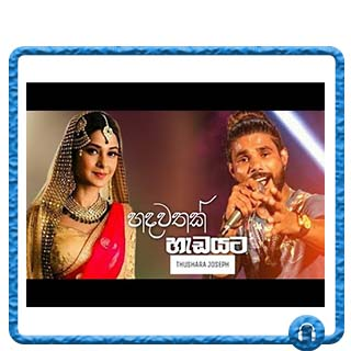hadawathak hadayata mp3 download