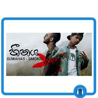 heenaya mp3 download suwahas