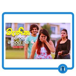 Manika Mp3 Download Chathura