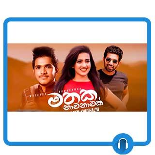 mathaka bawanawak mp3 download