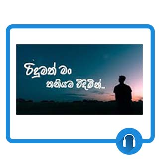 thaniwa man mp3 download