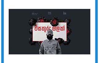 wisakuru malak mp3 download